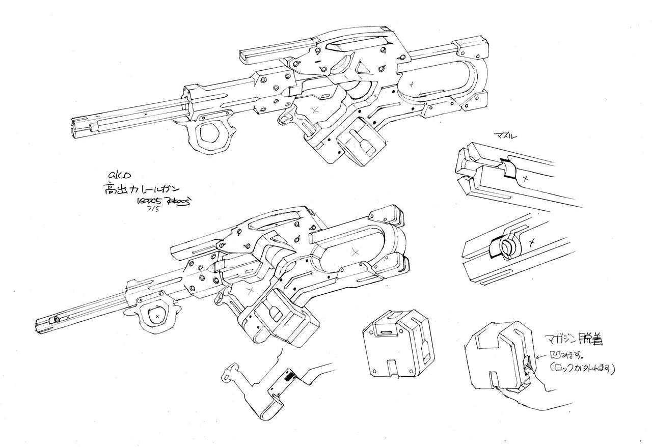 A.I.C.O. - Incarnation Armas Conceptos 1