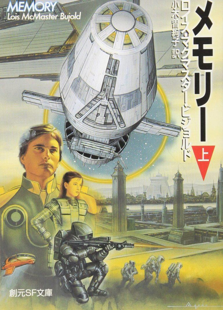 Recuerdos de Lois McMaster Bujold Portada Japonesa