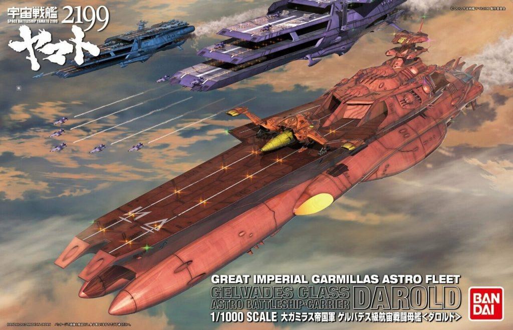 Gamillas Astro Fleet